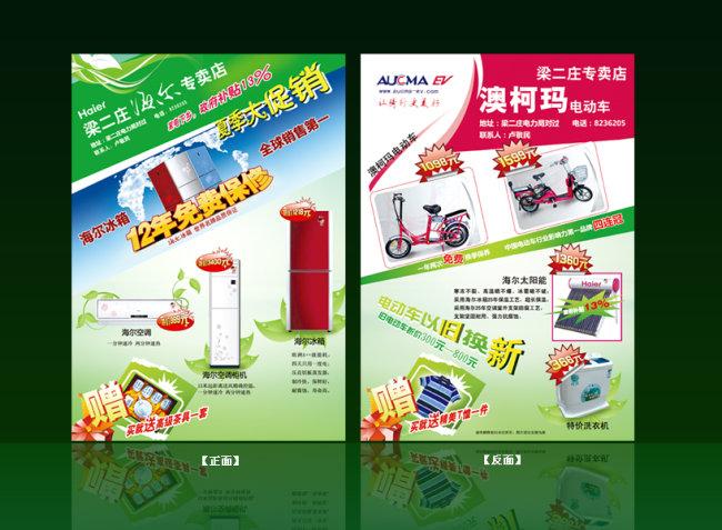 2010夏季促销彩页模板下载(图片编号:1137560)