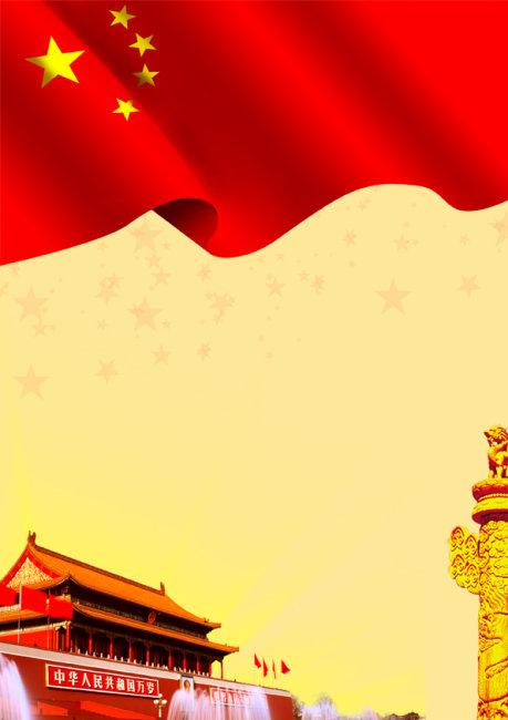 易拉宝背景素材 国旗