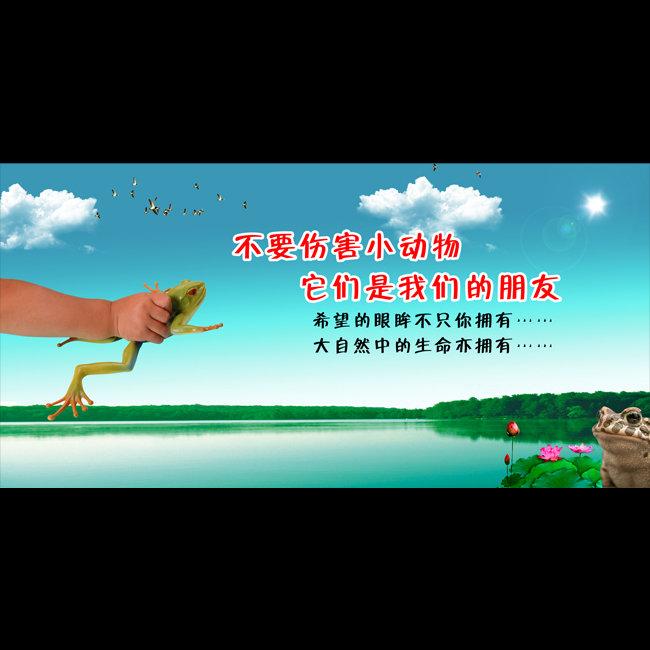 校园爱护动物公益海报模板下载(图片编号:1139496)
