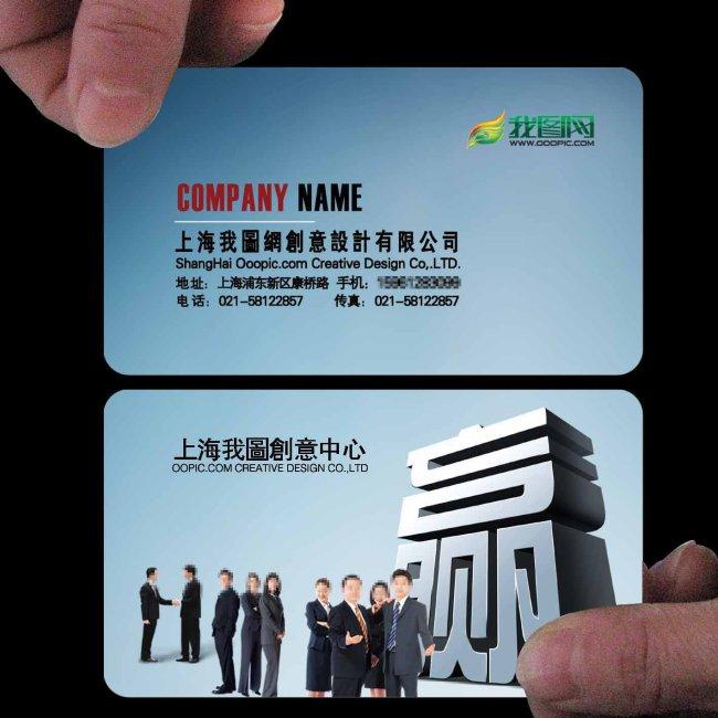 金融保险行业名片设计psd模板下载图片
