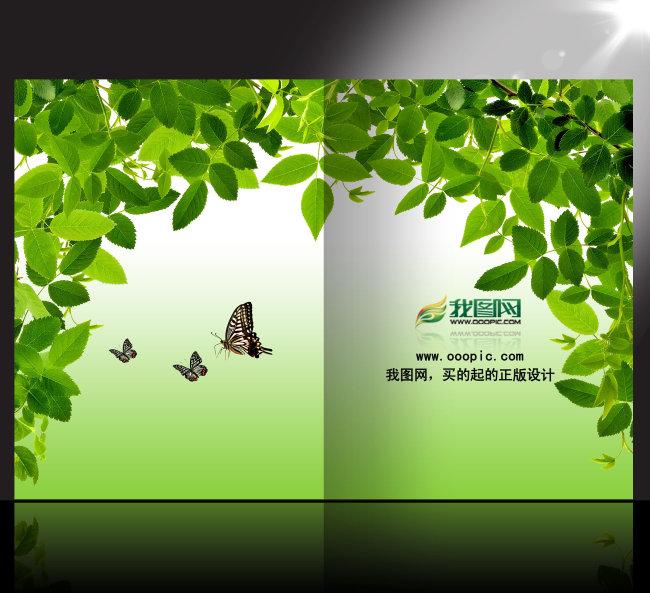 绿色环保画册设计学校教育画册设计音乐教案v音乐关山月图片