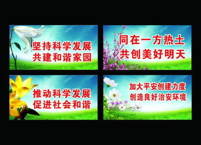 【cdr】失量展板 创建文明城市 城市宣传标语