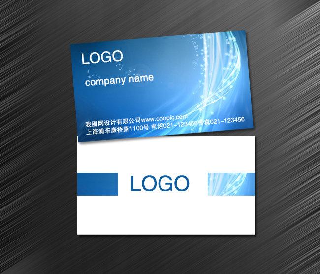 蓝色商务名片模板
