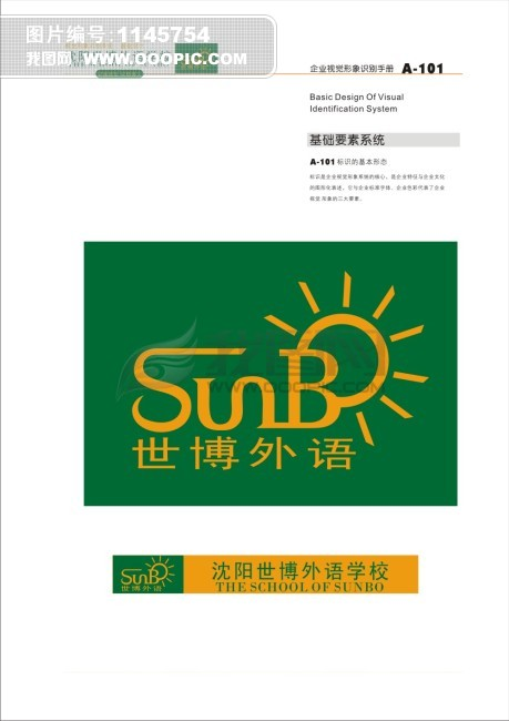 学校教育logo设计素材下载 标志logo设计 买断版权 设计模板下载 第