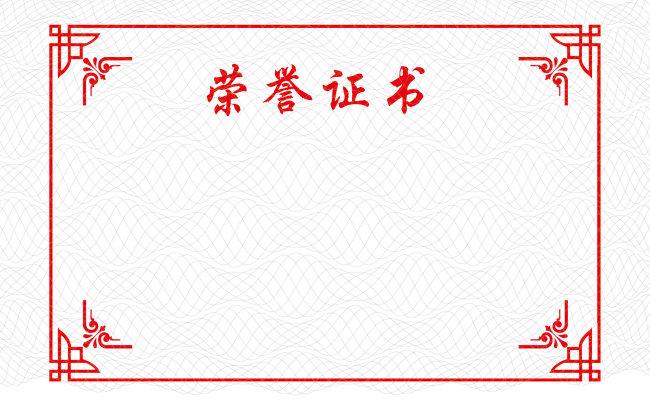 A4荣誉证书边框模板