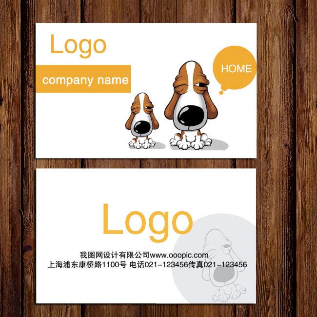 宠物店名片模板下载 宠物店名片图片下载