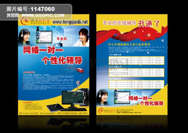 设计稿 海报设计|促销|宣传广告 宣传单|彩页|dm > 培训 家教 网烙