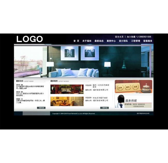 装修公司网站设计模板