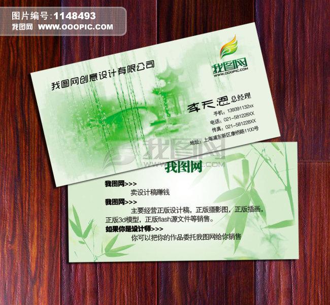 广告公司psd中国风名片设计模板