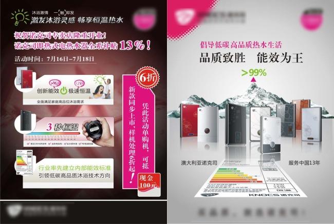 诺克斯热水器 节能 速度 产品宣传 海报