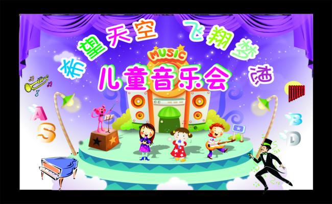 儿童音乐会模板下载(图片编号:1149571)