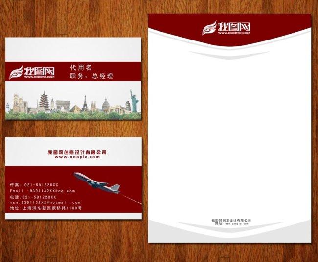 旅游公司名片及信纸