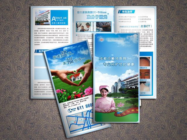 dm单 宣传单 医院宣传 广告