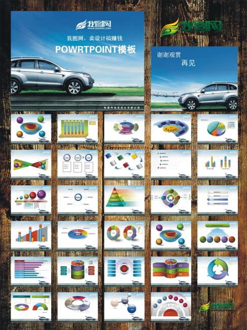 汽车营销ppt模板模板下载(图片编号:1152551)