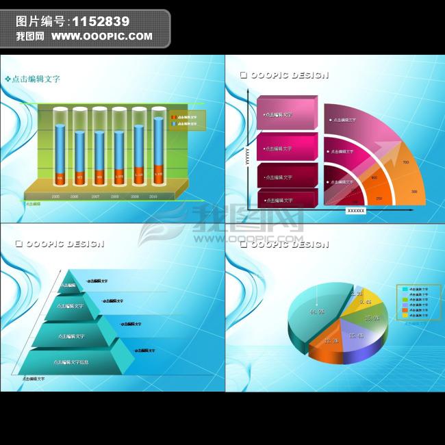 ppt结构图设计模板下载(图片编号:1152839)_综合ppt