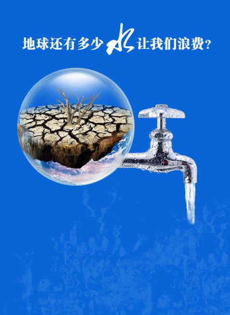 公益招贴 地球 干旱 枯树 土地 石头 水龙头 说明:节约用水公益海报图片