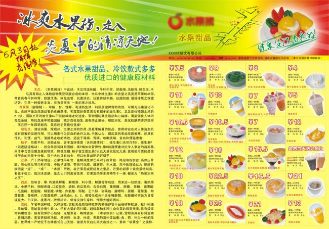 水果店宣传单设计