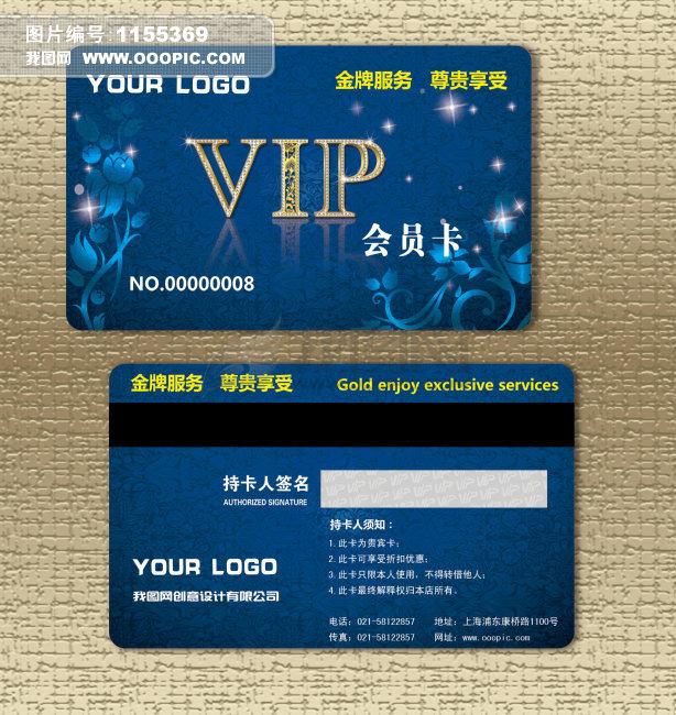vip会员卡设计模板