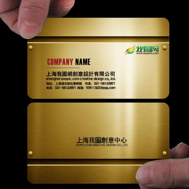 钢材市场名片设计psd模板下载 名片设计大全名片设计素材名片设计模板图片