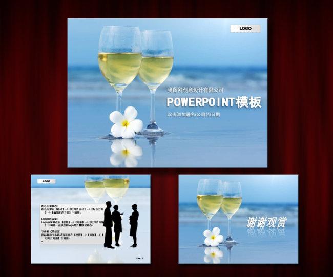 葡萄酒 精致ppt背景模板下载
