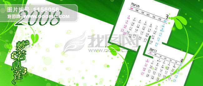 日历模板模板下载(图片编号:1156056)