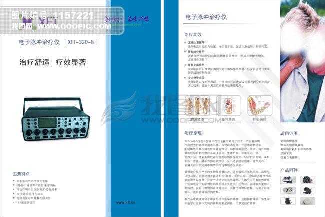产品彩页模板下载(图片编号:1157221)