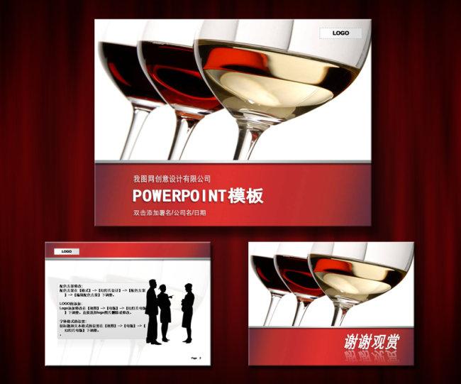 背景 ppt 模板/葡萄酒精致餐饮酒店PPT背景模板下载