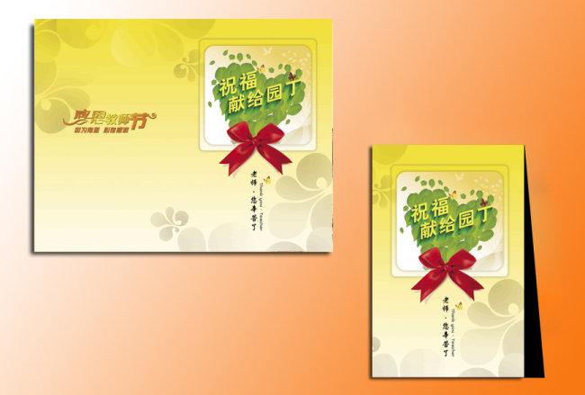 教师节贺卡模板下载(图片编号:1159119)_其他卡类模板