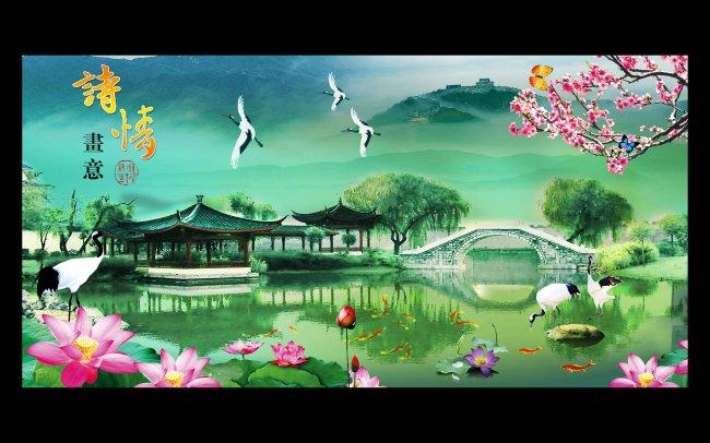 山水风景画 仙鹤 荷花 荷叶 拱桥 园林 梅花 蝴蝶 请情画意 石头 亭子