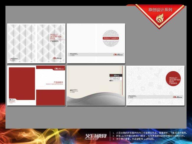 产品画册封面设计模板下载 联利达 产品画册封面设计图片下载 五金图片