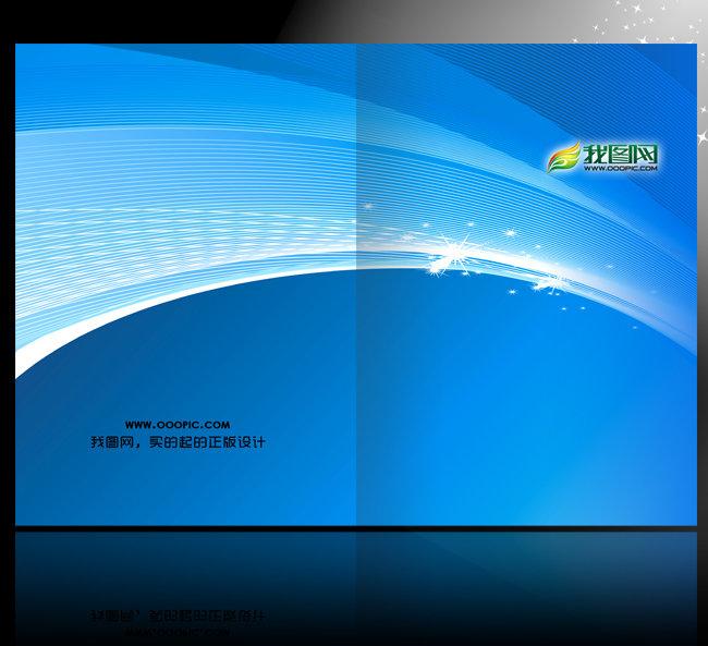 样本 画册 封底 封皮 封面设计 杂志封面 企业画册封面样本设计