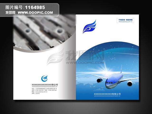 [psd]航空公司宣传册画册封面封底 飞机 零件下载