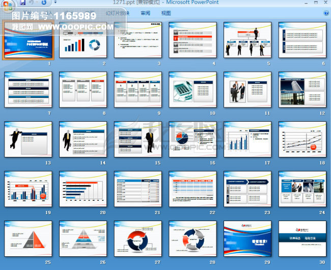 商务贸易ppt模板模板下载