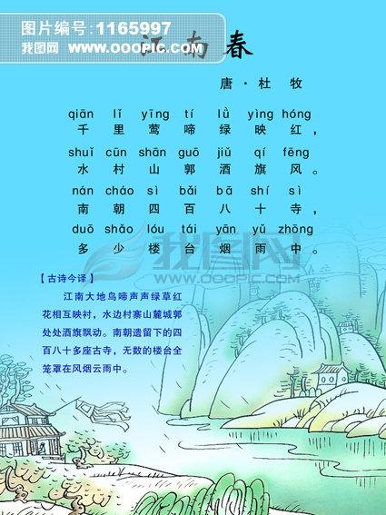 江南古诗简笔画配图