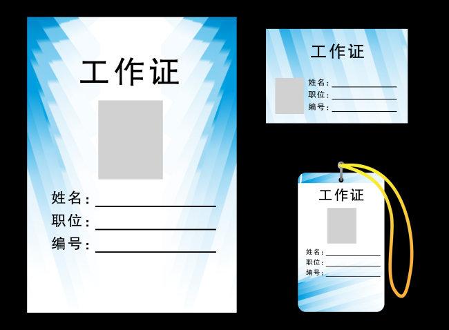 工作证模板下载