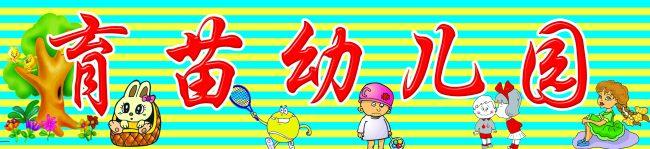 招牌模板 卡通 卡通人物 卡通儿童 卡通图片 幼儿园招牌 幼儿园广告