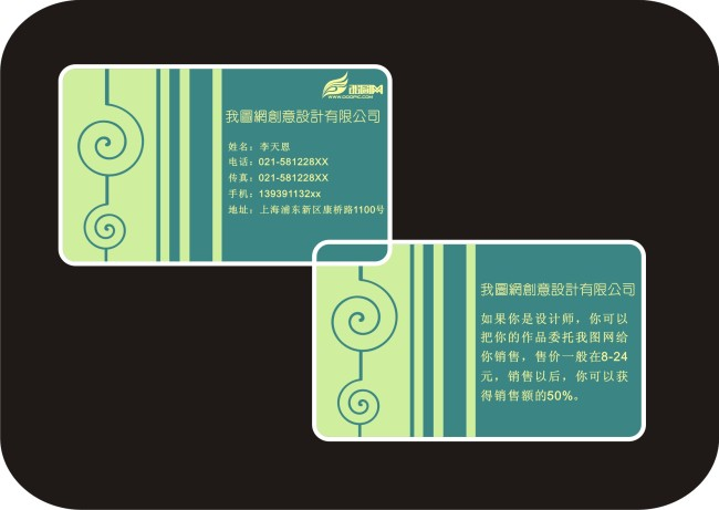 名片素材设计 名片模板