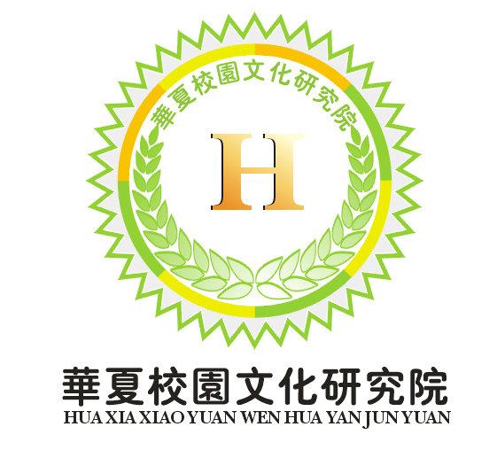 华夏校园文化研究院图片下载华夏校园文化研究院学校logo学院logo