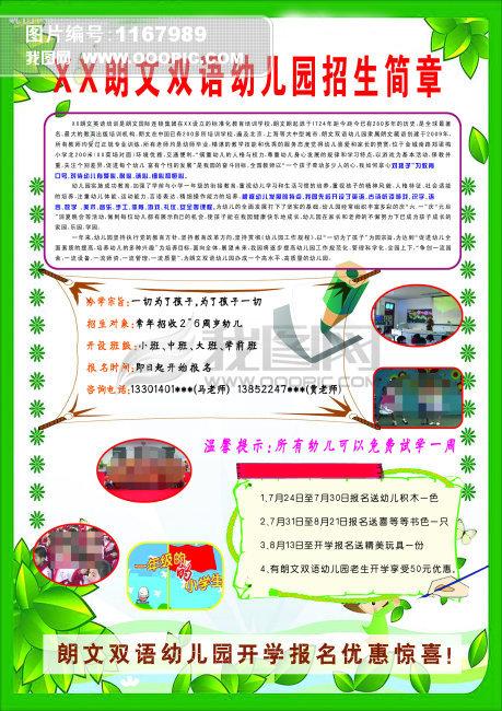 招生宣传彩页设计模板下载(图片编号:1167989)