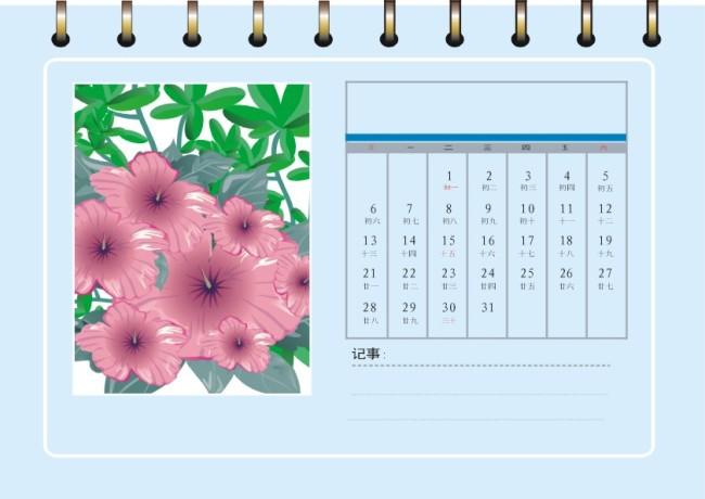 牡丹日历记事本模板下载(图片编号:1168538)图片