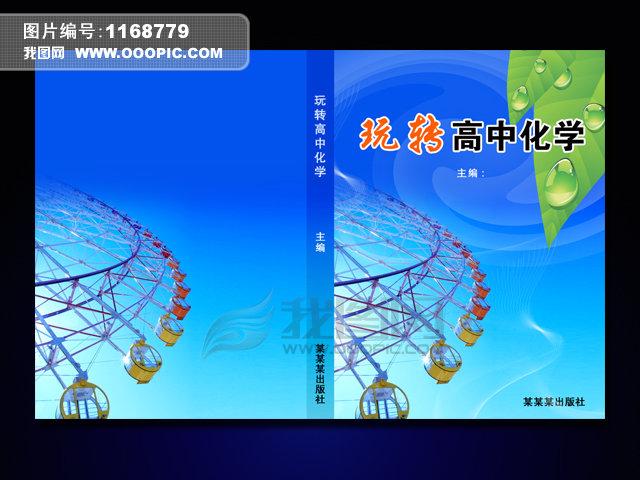 化学书封面设计 摩天轮 水滴绿叶