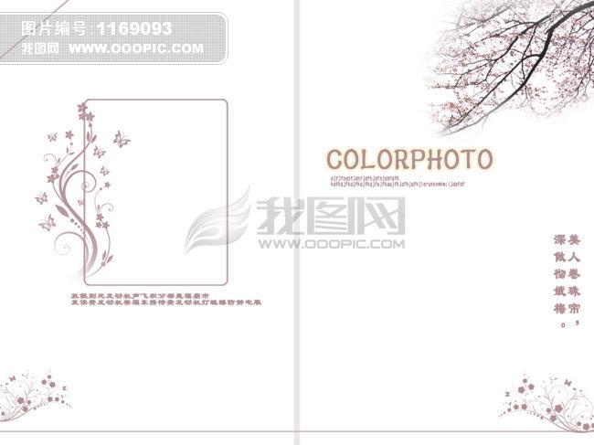 图片编号 1169093 婚纱模板 儿童 婚纱模板 相册 -封面篇婚纱排版模