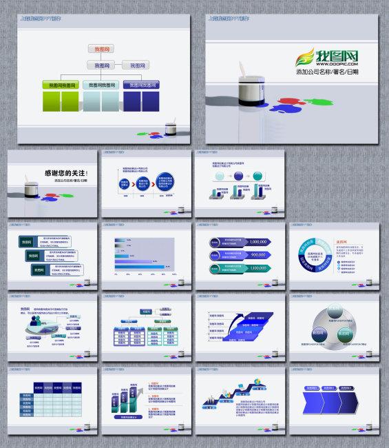 商业 ppt模板