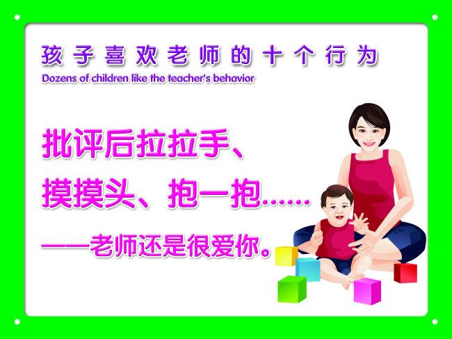 幼儿园手拉手模板下载 幼儿园手拉手图片下载 小孩子幼儿园老师卡通