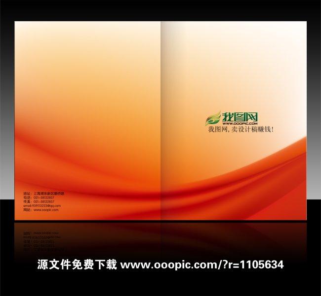 封面设计模板 图册封面 画册模板 画册封皮 画册设计元素 画册设计psd