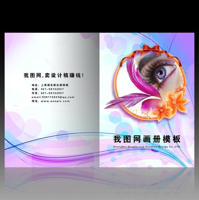 美容美体女性行业 画册32模板下载图片编号:1