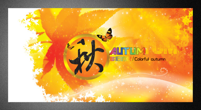 秋季主题手绘海报