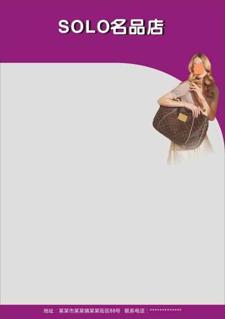 包包店宣传图片
