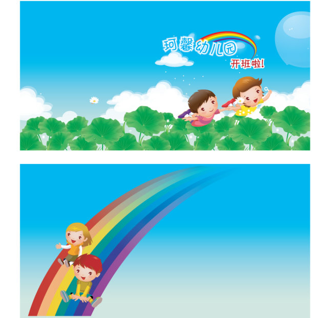 儿童类海报背景素材