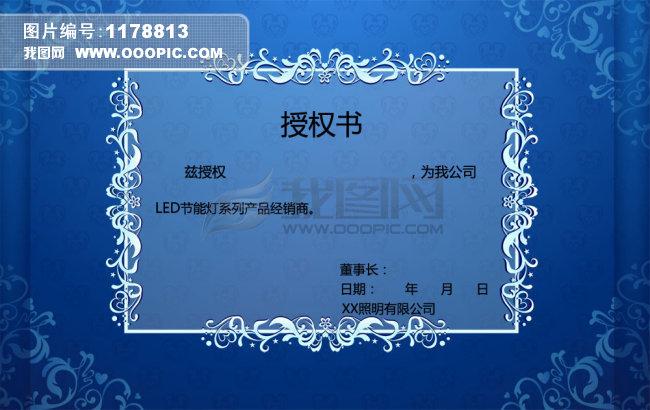 蓝色授权书模板